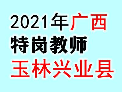 """2021广西玉林市兴业县""""特岗""""教师招聘110人公告"""