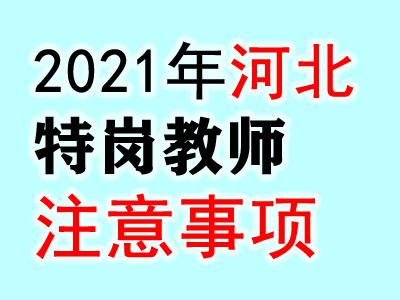 报考2021河北特岗教师要注意事项汇总