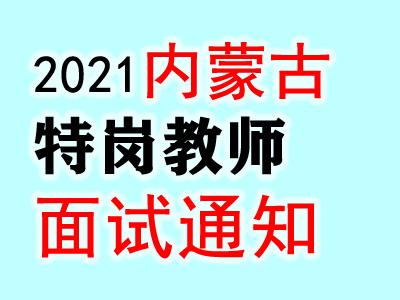 2021内蒙古通辽市农村牧区特岗教师(奈曼旗岗位)面试公告