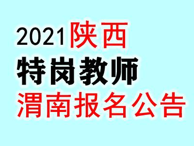 2021陕西渭南市特岗教师招聘785人公告
