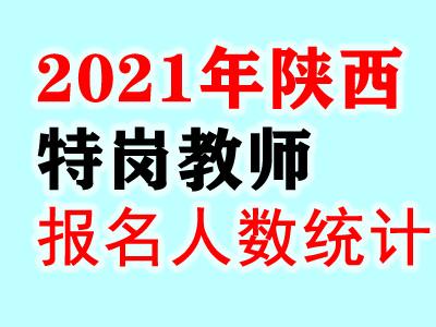 2021广西特岗教师考试报名人数统计: