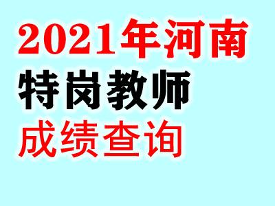 2021河南特岗笔试成绩查询时间|查询入口
