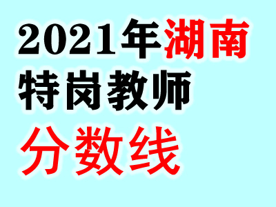 2021湖南特岗分数线是多少