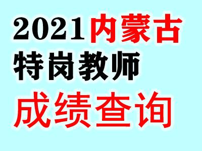2021内蒙古兴安盟扎赉特旗特岗教师招聘考试总成绩