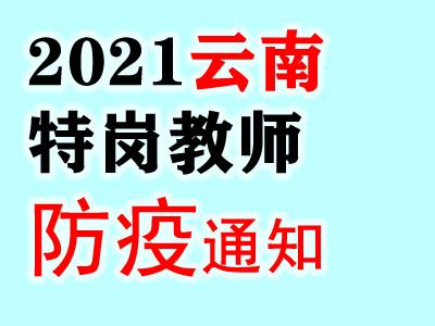 2021云南省中央特岗教师招聘考试(笔试)防疫注意事项考生告知书