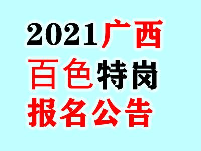 2021广西百色市田阳区特岗教师招聘70人公告