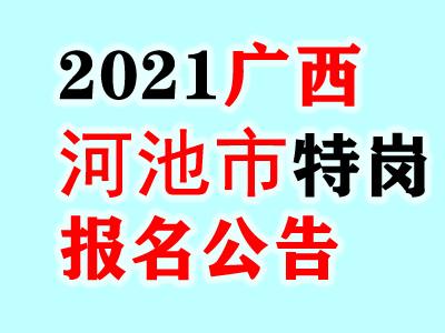 2021广西河池市凤山县特岗教师招聘32人公告
