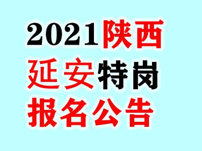 2021陕西延安市安塞区特岗教师招聘100人公告