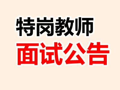 2021江西宜春市上高县统招及特岗教师招聘面试工作方案