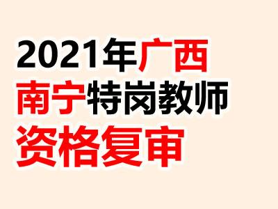 2021广西南宁市上林县特岗教师招聘资格复审及面试公告