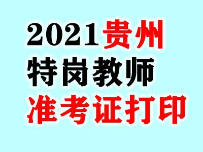 2021贵州特岗教师招聘6974人准考证打印入口