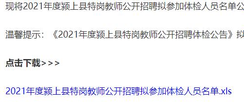 2021安徽阜阳市颍上县特岗教师招聘拟参加体检人员名单公示