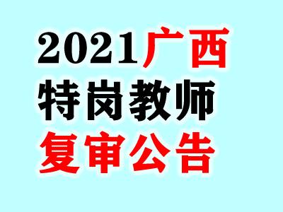 2021广西南宁市武鸣区特岗教师招聘资格复审公告