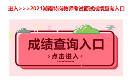 2021年湖南省特岗教师招聘考试面试对象名单