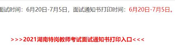 2021湖南特岗教师考试面试通知书打印入口_打印时间