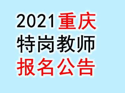 2021年重庆特岗教师招聘岗位表|报名入