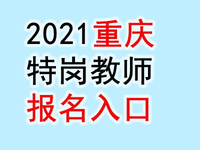 2021年重庆特岗教师报名时间入口: