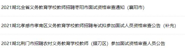 2021年湖北省中小学教师招聘枣阳市资