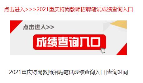 2021重庆特岗教师招聘笔试成绩查询入