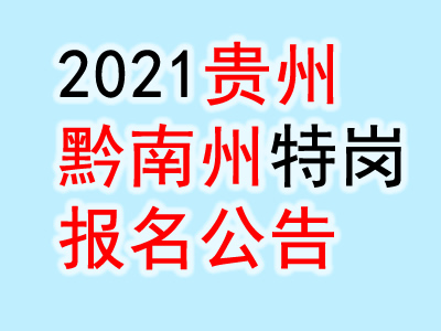 """2021贵州黔南州都匀市""""特岗计划""""实施90人公告"""