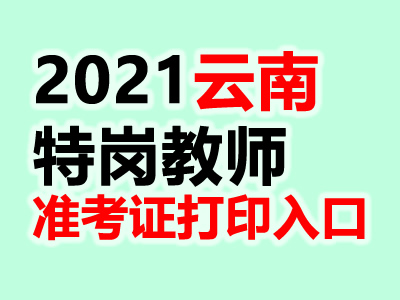 2021云南特岗教师招聘准考证打印入口http://work.ynzs.cn/ZSGL/Login.jsp