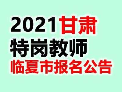 2021甘肃临夏特岗教师招聘757人职位表公告