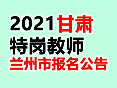 2021甘肃兰州市特岗教师招聘230人职位表公告