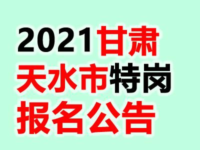 2021甘肃天水市武山县特岗教师招聘205人职位表公告