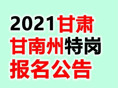 2021甘肃甘南州特岗教师特设岗位计划204人公告