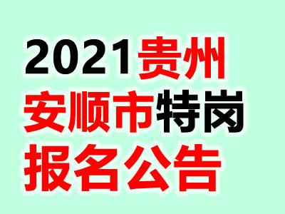 """2021贵州安顺市""""特岗计划""""教师招聘650人职位表公告"""