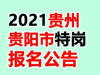 """2021贵州贵阳市贵安新区招聘农村义务教育阶段学校""""特岗教师""""60人公"""