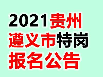 """2021贵州遵义市播州区""""特岗计划""""招聘120人公告"""