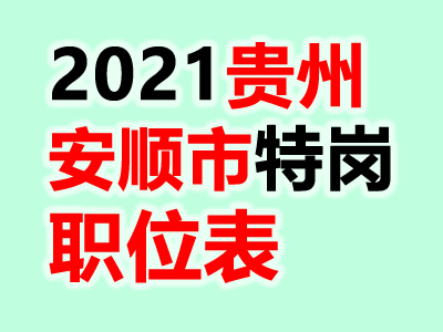 2021贵州安顺市关岭自治县特岗教师特设岗位计划招聘150人公告