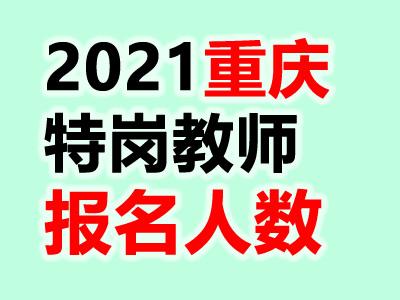 2021重庆市特岗教师招聘报名人数统计:3332人已报名(截止6.24)