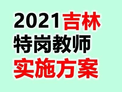 2021吉林省特岗教师招聘考试工作方案(考试部分)