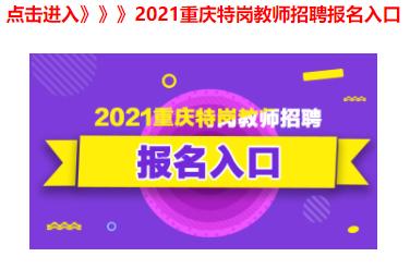 重庆市2021年特岗教师招聘报考系统