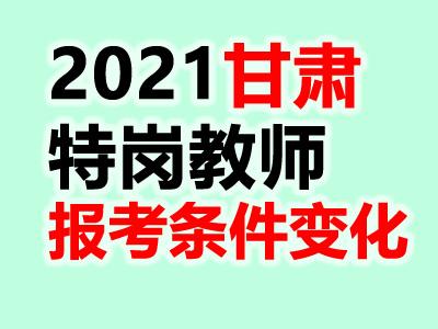 2021甘肃平凉市崇信县特岗教师报名条件:调整为专科以上学历