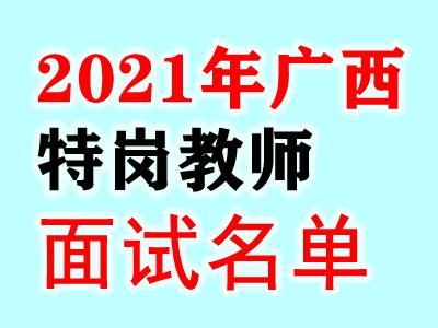 2021广西贺州市八步区招聘特岗教师面试公告