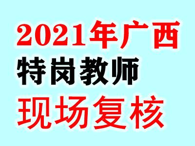 2021广西玉林市博白县特岗教师招聘资格现场复核6月28日