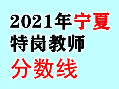 2021宁夏特岗教师招聘考试笔试最低分数控制线100分