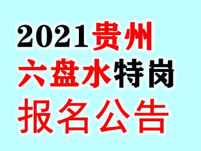2021贵州六盘水市钟山区特岗教师特设岗位计划招聘50人公告