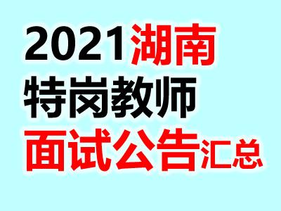 2021湖南省各地市特岗教师面试公告汇