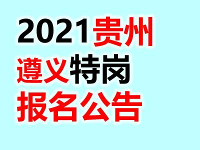 2021贵州遵义习水县特岗计划实施细则(500人)