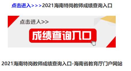 2021海南特岗教师成绩查询入口-海南省农村教师特设岗位计划网
