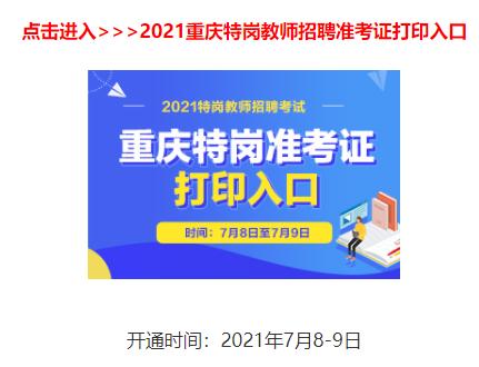 2021重庆特岗教师招聘准考证打印入口(7月8日至10日)