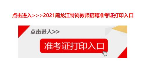 2021黑龙江特岗教师准考证打印入口(已开通)