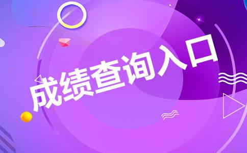 2021云南西双版纳特岗教师招聘考试成绩查询入口