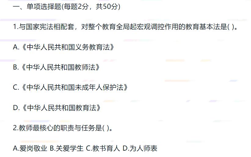 2021年甘肃特岗教师文综模拟试题题库(二)