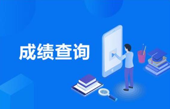 2021特岗教师招聘考试成绩查询入口汇总|查询时间|成绩查询官网