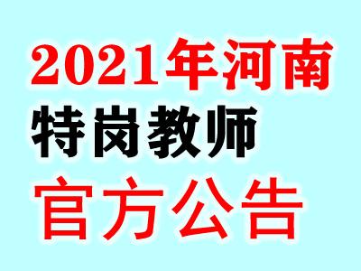 2021河南招聘特岗教师1.8万,7月17日网